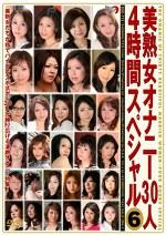 美熟女オナニー30人 4時間スペシャル6