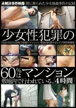 少女性犯罪の60%はマンション敷地内で行われている。 4時間