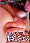 魅惑の母乳ミセス SP.03