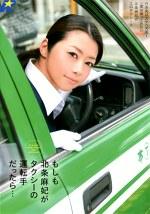 もしも北条麻妃がタクシーの運転手だったら・・・