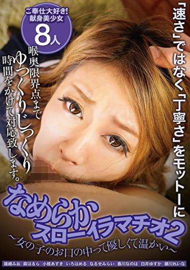 なめらかスローイラマチオ vol.2 ~女の子のお口の中って優しくて温かい~