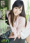 ずっと一緒に・・・。 vol.05 ユキ編