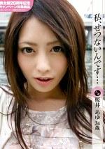 私、せつないんです・・・人妻 桜井あゆ 24歳