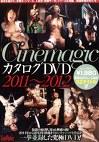 Cinemagic カタログDVD 2011~2012