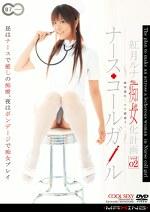 ナース・コールガール 紅月ルナ痴女化計画vol.02