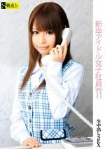 新卒アイドル女子社員 Vol.11