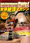 Baby Entertainment Mania-X 蘇る伝説の作品と激レア映像 女体絶頂マガジン 創刊号