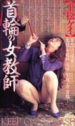 首輪の女教師 平松ケイ