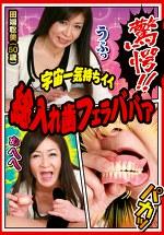 驚愕!!宇宙一気持ちイイ 総入れ歯フェラババァ 田端聡美 50歳