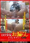 ロリ少女お漏らしトイレオナニー Part.2