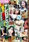 ナンパじじぃ 安大吉 素人ナンパ6時間 素人娘8人 浅草 VOL.08