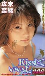 Kissしていいよ。 広末奈緒