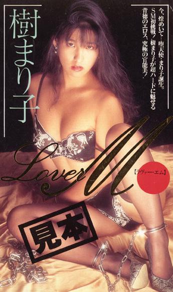 Lover M 樹まり子