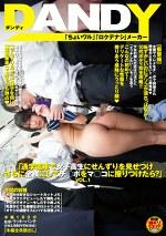 「通学電車で女子高生にせんずりを見せつけさらに全裸にしてチ○ポをマ○コに擦りつけたら?」VOL.1