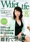 WifeLife vol.011 昭和45年生まれの高嶋杏子さんが乱れます 撮影時の年齢は46歳 スリーサイズはうえから順に87/67/88