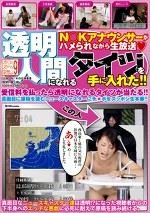 オトコのスケベな妄想シリーズvol.9 透明人間になれるタイツを手に入れた!!