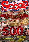 SCOOP LEGEND OF BEST 500分