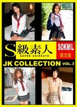 『女子大生・女子高生』編Vol.2 S級素人(SOKMIL限定版)