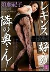 レギンス好きの隣の奥さん! 須藤紀子 加納瞳