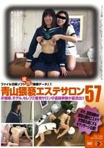 青山猥褻エステサロン 57