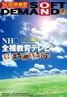 NH○ 全裸教育テレビ