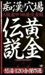 痴漢の穴場 黄金伝説 A級激ヤバ映像・完全版
