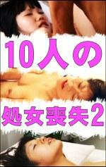 10人の処女喪失(2)
