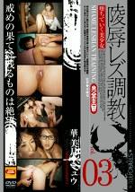陵辱レズ調教vol.03 華美月・ミュウ