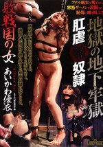 敗戦国の女 肛虐鞭奴隷 地獄の地下牢獄 あいかわ優衣