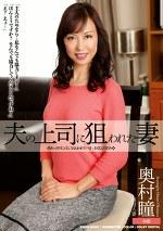 夫の上司に狙われた妻 奥村瞳 39歳
