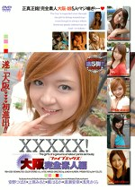 XXXXX![ファイブエックス]大阪完全素人編
