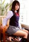 スゴ~く!制服の似合う素敵な娘 なつみ