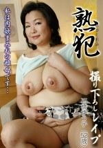 熟犯 撮り下ろしレイプ 石橋ゆう子(52歳)