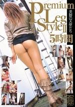 Premium Leg StyleⅡ 5時間 美脚の天使たち