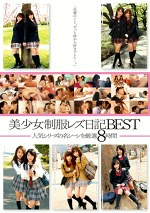 美少女制服レズ日記BEST