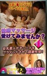 街頭シ○ウトナンパ!キレイなお姉さん、性感マッサージ受けてみませんか?(11)