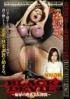 BLACK DEVIL ~恥辱の理系美女拷問~ 塚田詩織