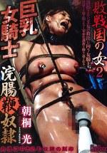 敗戦国の女2 巨乳女騎士 浣腸鞭奴隷 朝桐光