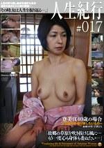 人生紀行 #017