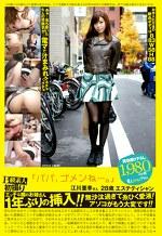 B級素人初撮り 077 「パパ、ゴメンね・・・。」 江川亜季さん 28歳 エステティシャン