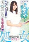 処女 現役歯科助手 新垣舞(20)