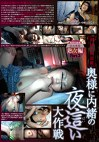 奥様に内緒の夜這い大作戦 浴衣奥様熟女編 Part.3