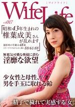 WifeLife vol.017 昭和43年生まれの椎葉成美さんが乱れます 撮影時の年齢は48歳 スリーサイズはうえから順に88/61/88