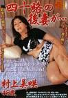 四十路の後妻が・・・ 村上美咲48歳