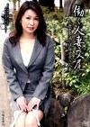 働く人妻交尾 ~欲求不満な保健営業の人妻~ 大塚美雪