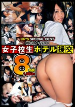 UP'S SPECIAL BEST 親にはナイショの女子校生ホテル援交 8時間