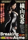 Breaking Acme~偽密偵残酷イキ地獄 ACT5~ 横山夏希