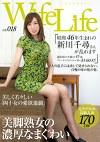 WifeLife vol.018 昭和46年生まれの新川千尋さんが乱れます 撮影時の年齢は45歳 スリーサイズはうえから順に83/60/85