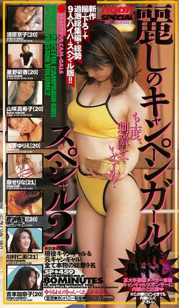 麗しのキャンペーンガール・スペシャル2