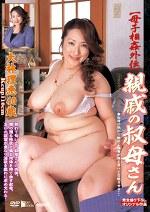 【母子相姦外伝】親戚の叔母さん 大林理恵40歳